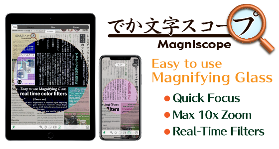 Magniscope (Easy to use Magnifying Glass)