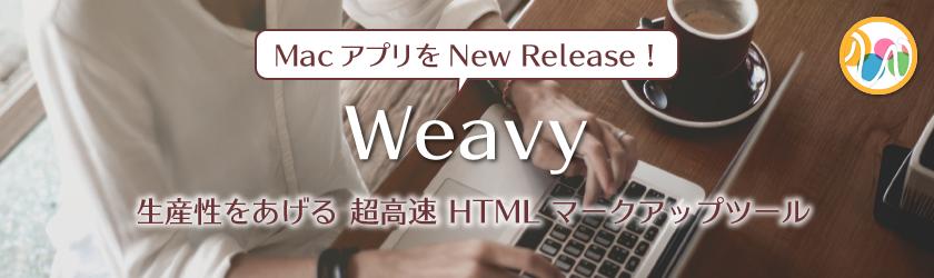 超高速 HTML マークアップツール Weavy をリリースしました!