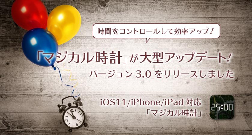 「マジカル時計」大型アップデート!バージョン 3.0 をリリース!