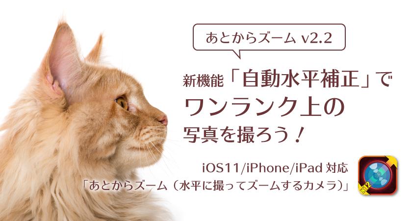 【あとからズーム v2.2】新機能「自動水平補正」でワンランク上の写真を撮ろう!