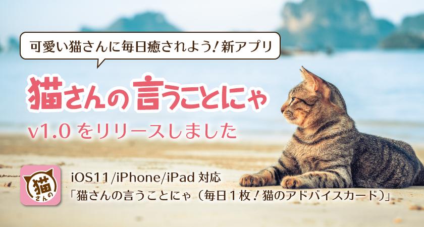 可愛い猫さんに毎日癒されよう!新アプリ「猫さんの言うことにゃ v1.0」をリリースしました!