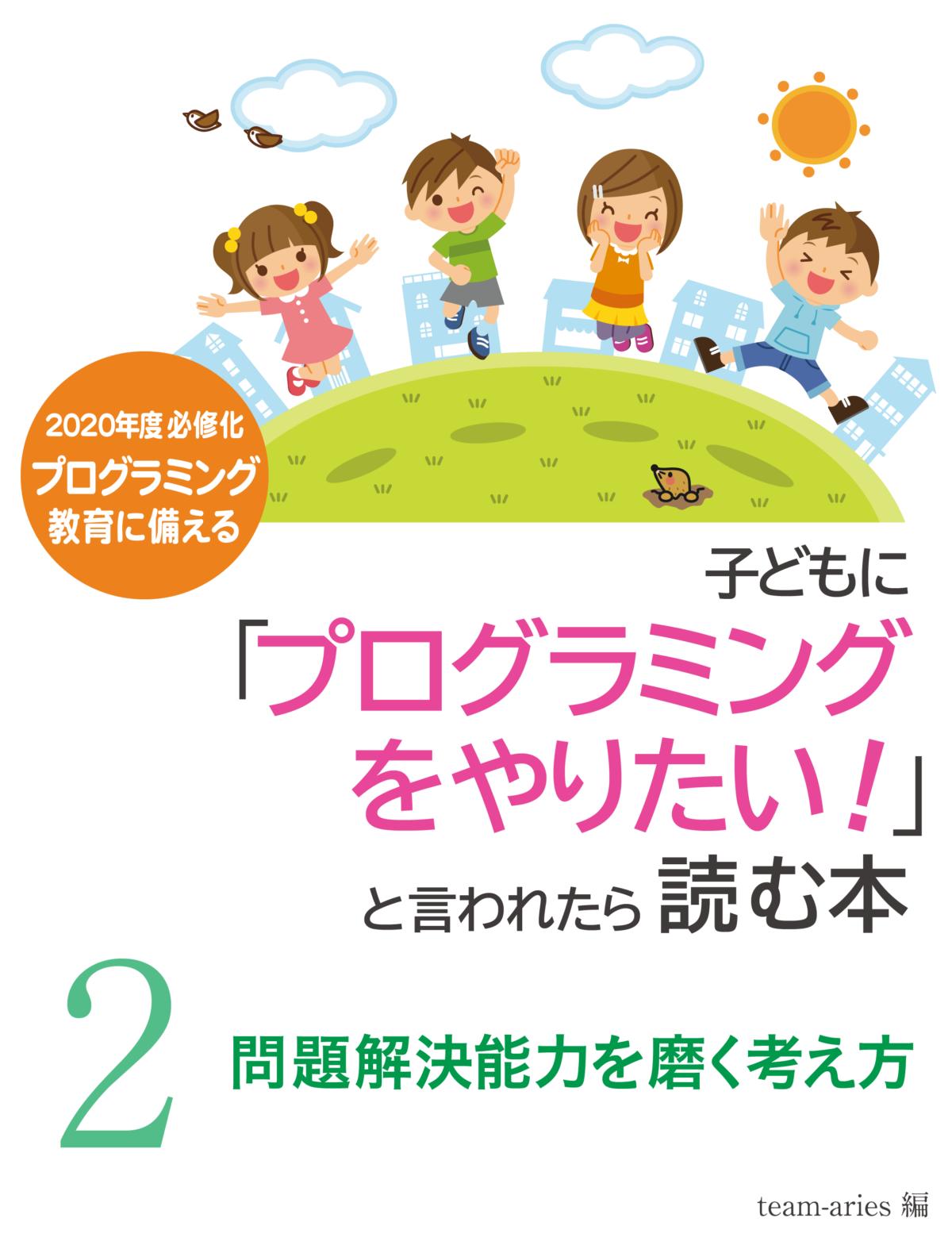 【プレスリリース】 電子書籍『子供に「プログラミングをやりたい!」と言われたら読む本 2「問題解決能力を磨く考え方」』の無料配信キャンペーンを開始