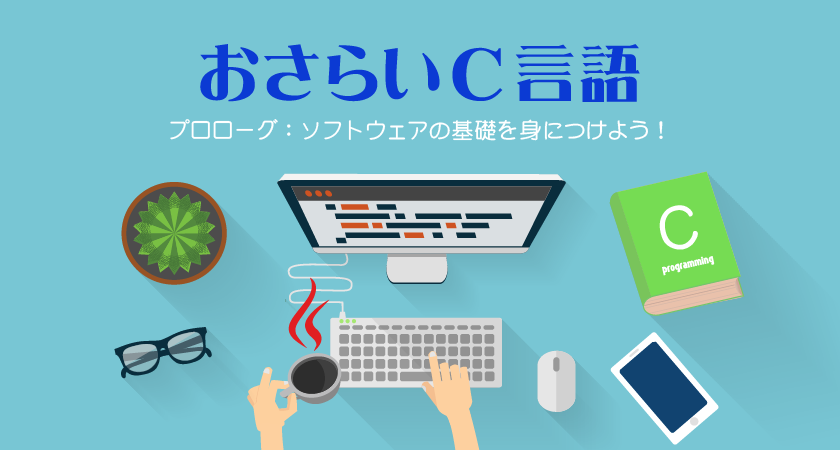 【おさらいC言語】プロローグ:ソフトウェアの基礎を身につけよう!